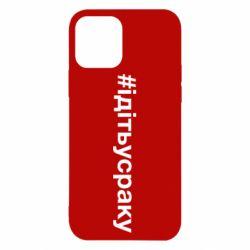 Чохол для iPhone 12/12 Pro #iдiтьусраку