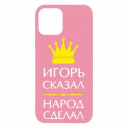 Чехол для iPhone 12/12 Pro Игорь сказал - народ сделал
