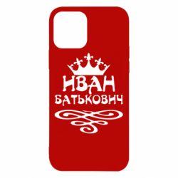 Чехол для iPhone 12 Иван Батькович