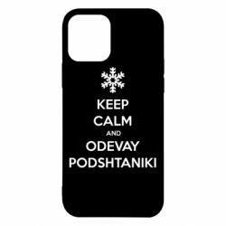 Чехол для iPhone 12/12 Pro KEEP CALM and ODEVAY PODSHTANIKI