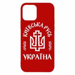 Чохол для iPhone 12 Київська Русь Україна