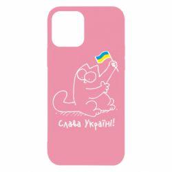 Чехол для iPhone 12/12 Pro Кіт Слава Україні!