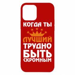 Чехол для iPhone 12/12 Pro Когда ты лучший, трудно быть скромным