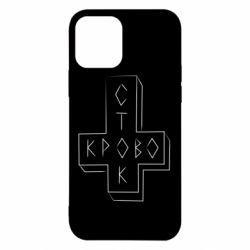 Чехол для iPhone 12/12 Pro Логотип Кровостока