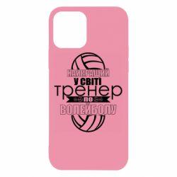 Чохол для iPhone 12 Найкращий Тренер По Волейболу