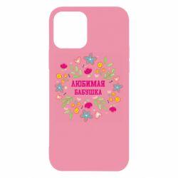 Чохол для iPhone 12/12 Pro Улюблена бабуся і красиві квіточки