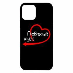 Чехол для iPhone 12/12 Pro Любимый муж