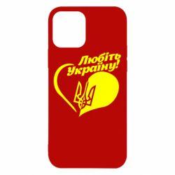 Чохол для iPhone 12/12 Pro Любіть Україну