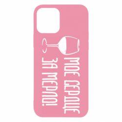 Чохол для iPhone 12/12 Pro Моє серце за мерло і келих