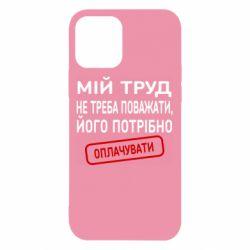 Чехол для iPhone 12/12 Pro Мой труд не нужно уважать, его нужно оплачивать