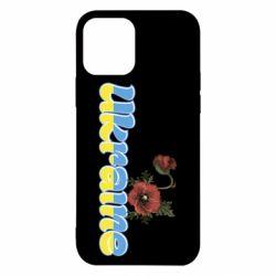 Чехол для iPhone 12/12 Pro Надпись Украина с цветами