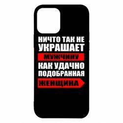 Чехол для iPhone 12/12 Pro Ничто так не украшает мужчину