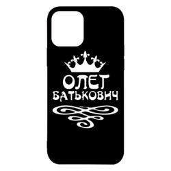 Чохол для iPhone 12/12 Pro Олег Батькович