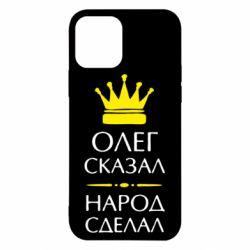 Чохол для iPhone 12/12 Pro Олег сказав - народ зробив