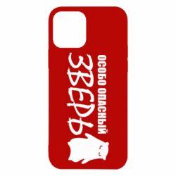 Чехол для iPhone 12/12 Pro Особо опасный зверь