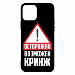 Чехол для iPhone 12/12 Pro Осторожно возможен кринж