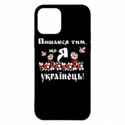 Чохол для iPhone 12/12 Pro Пишаюся тім, що я Українець