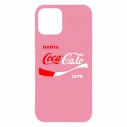Чехол для iPhone 12/12 Pro Пийте Coca, іжте Сало