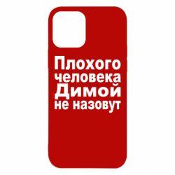 Чехол для iPhone 12/12 Pro Плохого человека Димой не назовут