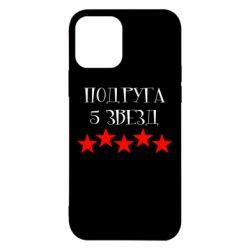 Чехол для iPhone 12/12 Pro Подруга 5 звезд