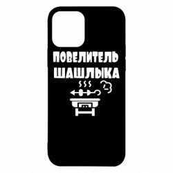 Чехол для iPhone 12/12 Pro Повелитель шашлыка