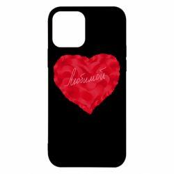Чехол для iPhone 12/12 Pro Сердце и надпись Любимой