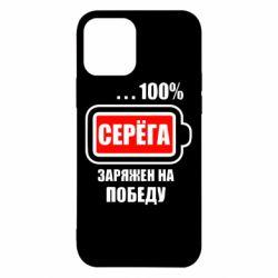 Чехол для iPhone 12/12 Pro Серега заряжен на победу
