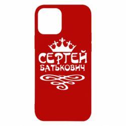 Чохол для iPhone 12/12 Pro Сергій Батькович
