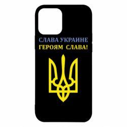 Чехол для iPhone 12/12 Pro Слава Украине! Героям слава!