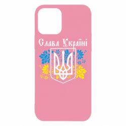 Чохол для iPhone 12/12 Pro Слава Україні