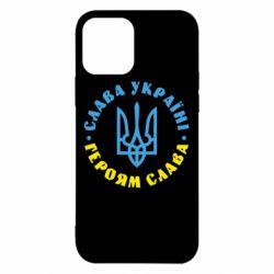 Чохол для iPhone 12/12 Pro Слава Україні! Героям слава! (у колі)