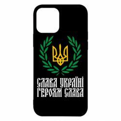 Чехол для iPhone 12/12 Pro Слава Україні! Героям Слава! (Вінок з гербом)
