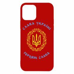 Чохол для iPhone 12/12 Pro Слава Україні, Героям Слава!