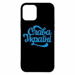 Чехол для iPhone 12/12 Pro Слава Україні!