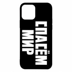 Чехол для iPhone 12/12 Pro Спасем мир