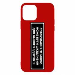 Чехол для iPhone 12/12 Pro Спілкування Зі Мною Може Бути Шкідливим