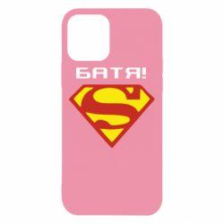 Чохол для iPhone 12/12 Pro Super Батя