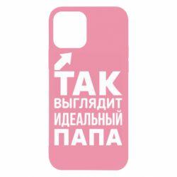 Чехол для iPhone 12/12 Pro Так выглядит идеальный папа