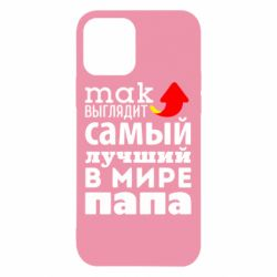 Чехол для iPhone 12/12 Pro Так выглядит лучший папа в Мире!