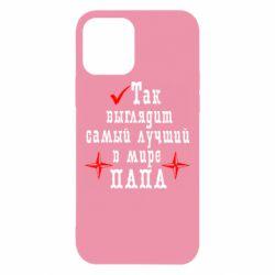Чехол для iPhone 12/12 Pro Так выглядит лучший в Мире ПАПА