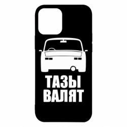 Чохол для iPhone 12/12 Pro Тазы Валят Лого