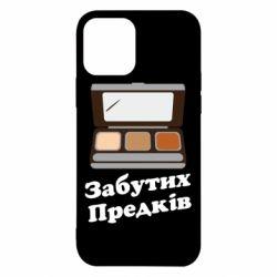 Чохол для iPhone 12/12 Pro Тіні забутих предків