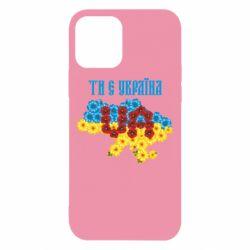 Чехол для iPhone 12/12 Pro Ти є Україна
