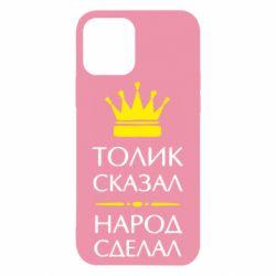 Чохол для iPhone 12/12 Pro Толік сказав - народ зробив!