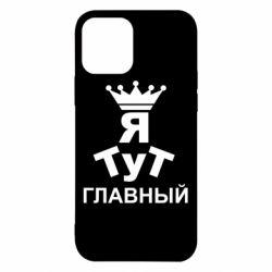 Чехол для iPhone 12/12 Pro Тут Я главный