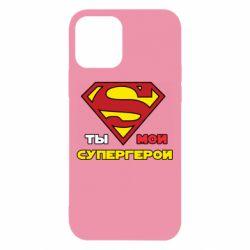 Чехол для iPhone 12/12 Pro Ты мой супергерой