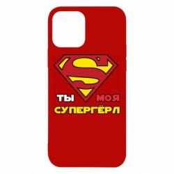 Чехол для iPhone 12/12 Pro Ты моя супергерл