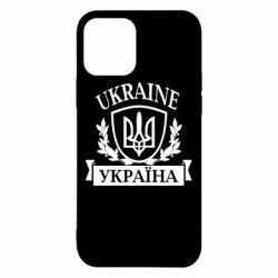Чехол для iPhone 12/12 Pro Україна ненька