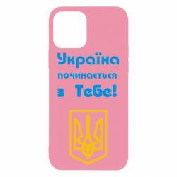 Чехол для iPhone 12/12 Pro Україна починається з тебе (герб)
