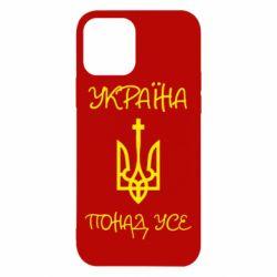 Чохол для iPhone 12/12 Pro Україна понад усе! (з гербом)